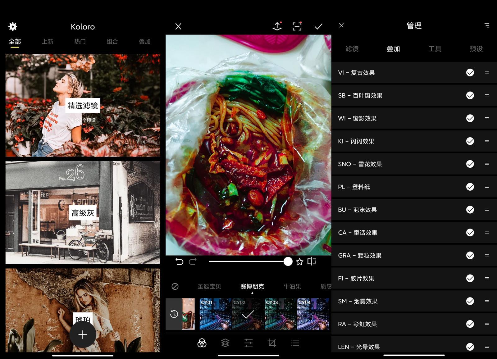 安卓滤镜君Koloro v5.1.5高级版