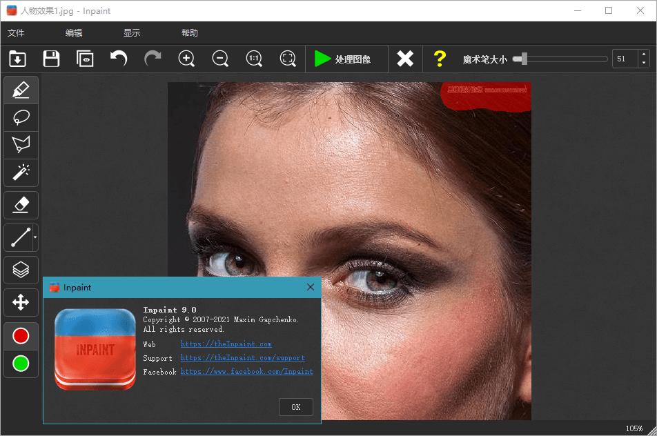 图片去水印Inpaint v9.1.0单文件