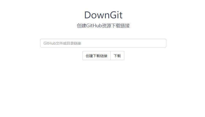 在线创建GitHub资源下载链接