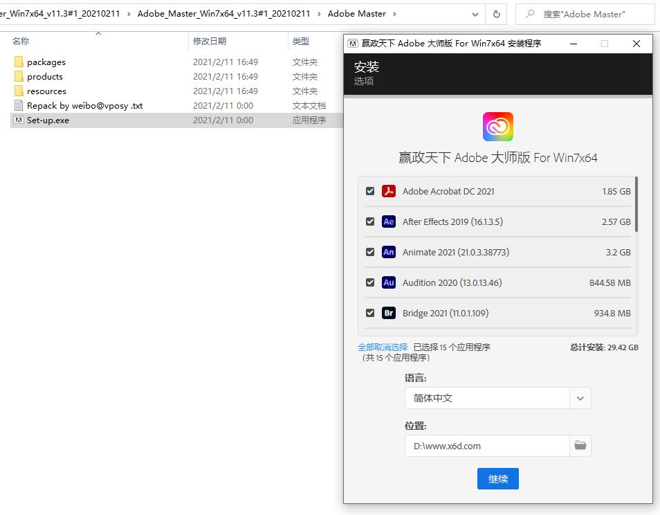 Adobe 2021 大师版Win7专版