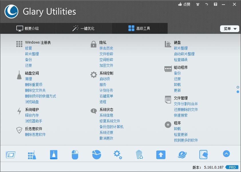 Glary Utilities v5.163.0.189