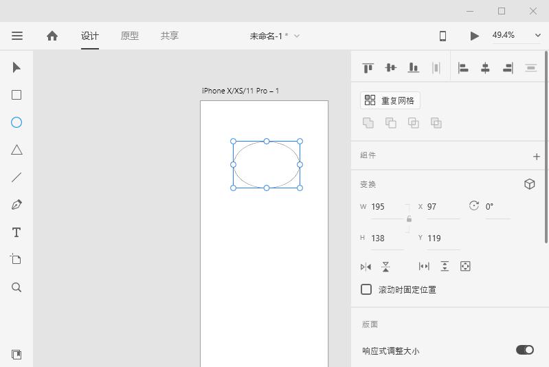 Adobe Xd 2021 V42.0 完整版 - 第 5 张