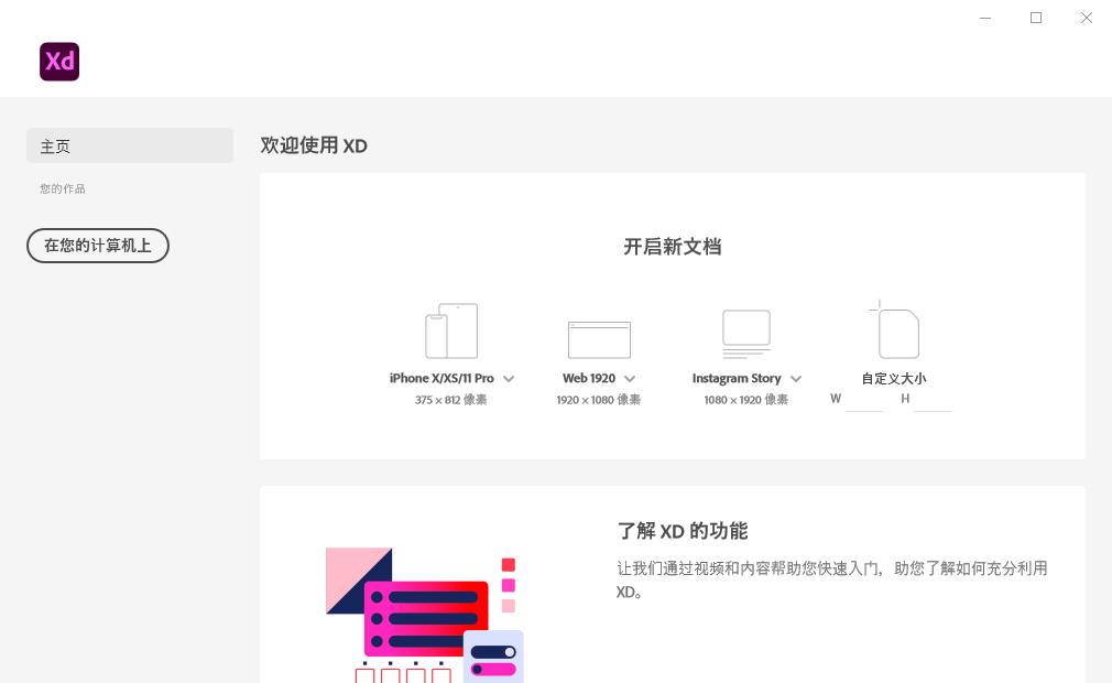Adobe Xd 2021 V42.0 完整版 - 第 3 张