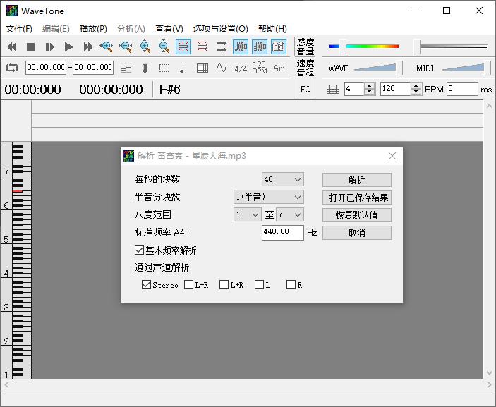 wavetone v2.61汉化版