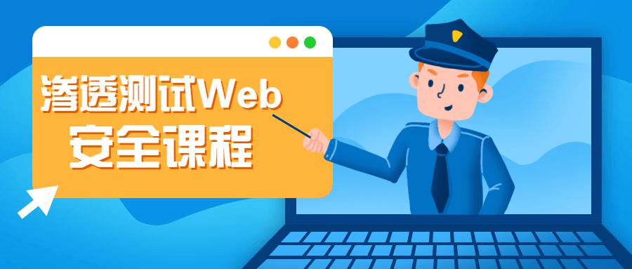渗透测试Web安全课程