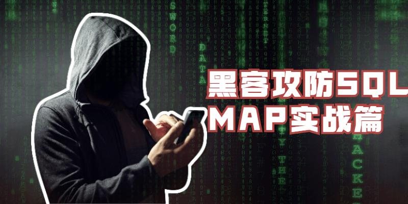 黑客安全攻防SQLMAP实战篇教学