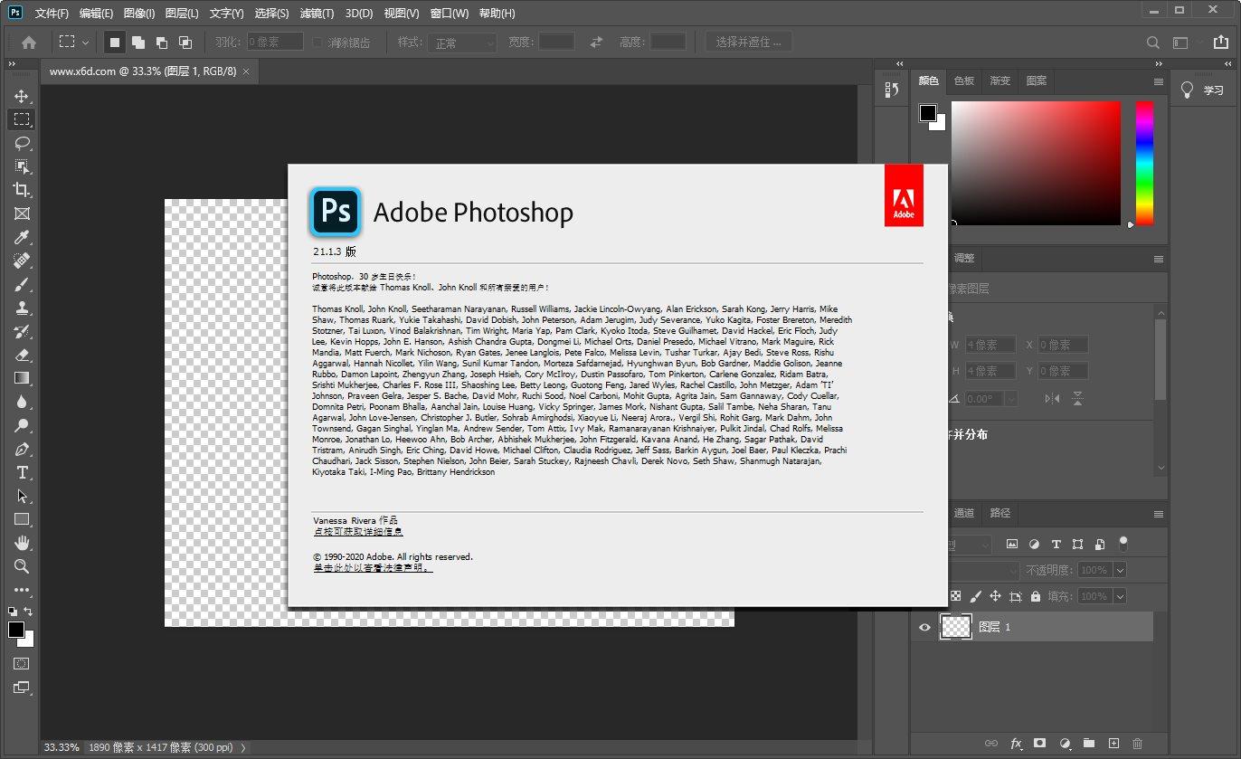 图片[2]-Photoshop 2020 21.2.7 精简版