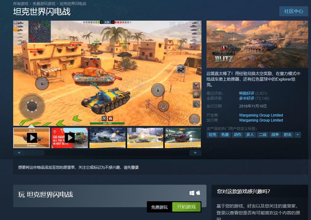 steam喜+1《坦克世界闪电战》