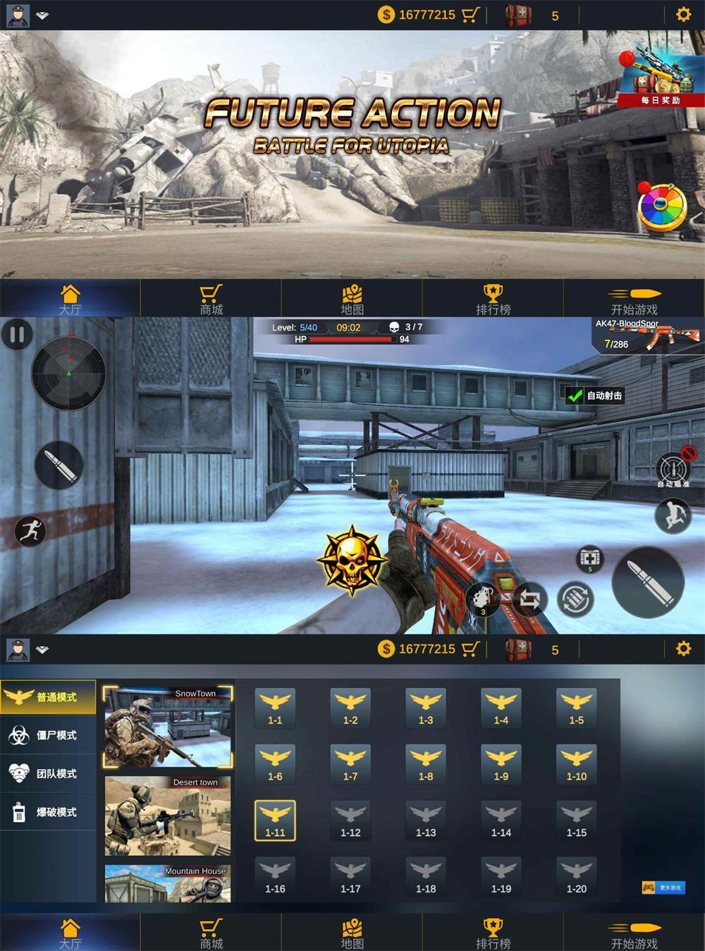 单人射击游戏 突击队行动团队