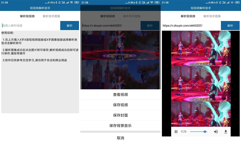 安卓短视频解析助手v5.0