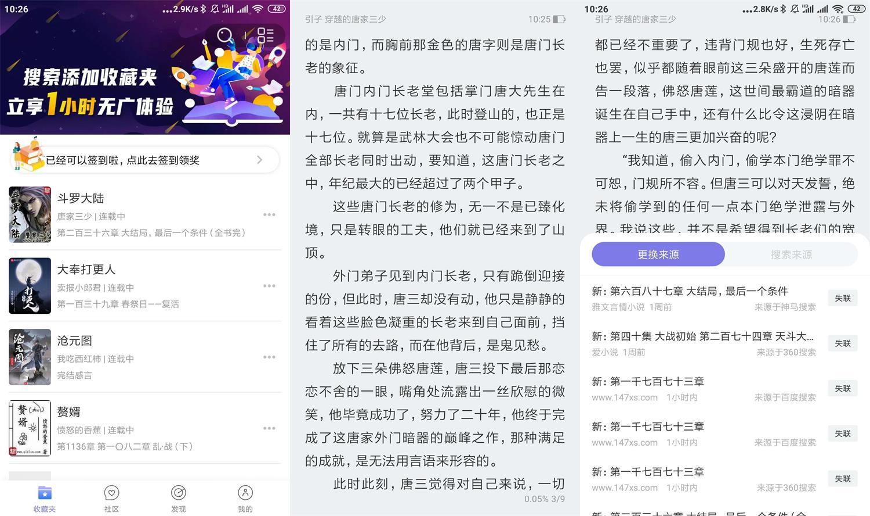 安卓饭团探书v1.14.33绿化版