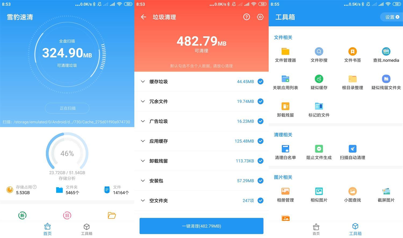 安卓雪豹速清v1.4.6.0