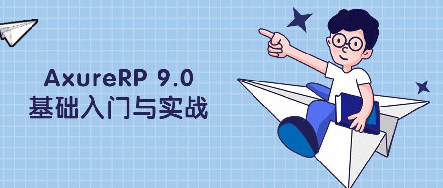 Axurerp 9.0基础入门与实战 - 第 1 张