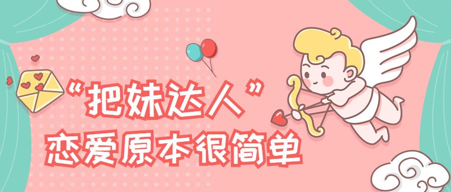 """20210708161596929692 - """"把妹达人""""恋爱原本很简单"""