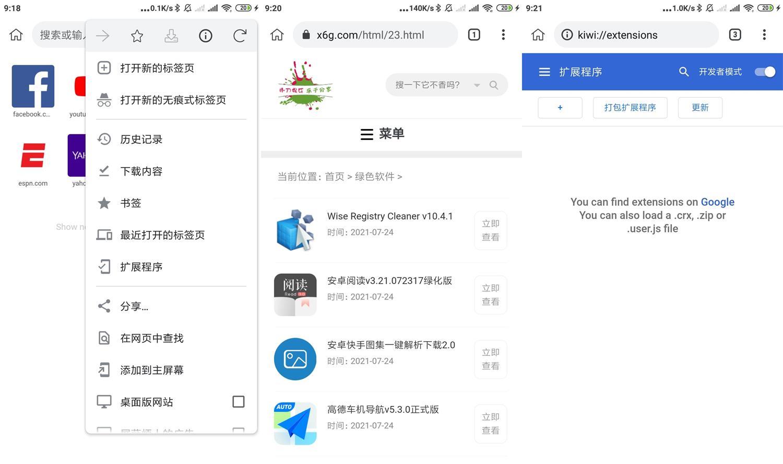 安卓Kiwi Browser V93.0.4577 - 第 1 张