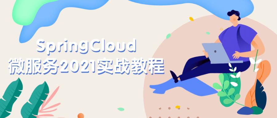 Springcloud微服务2021实战教程 - 第 1 张