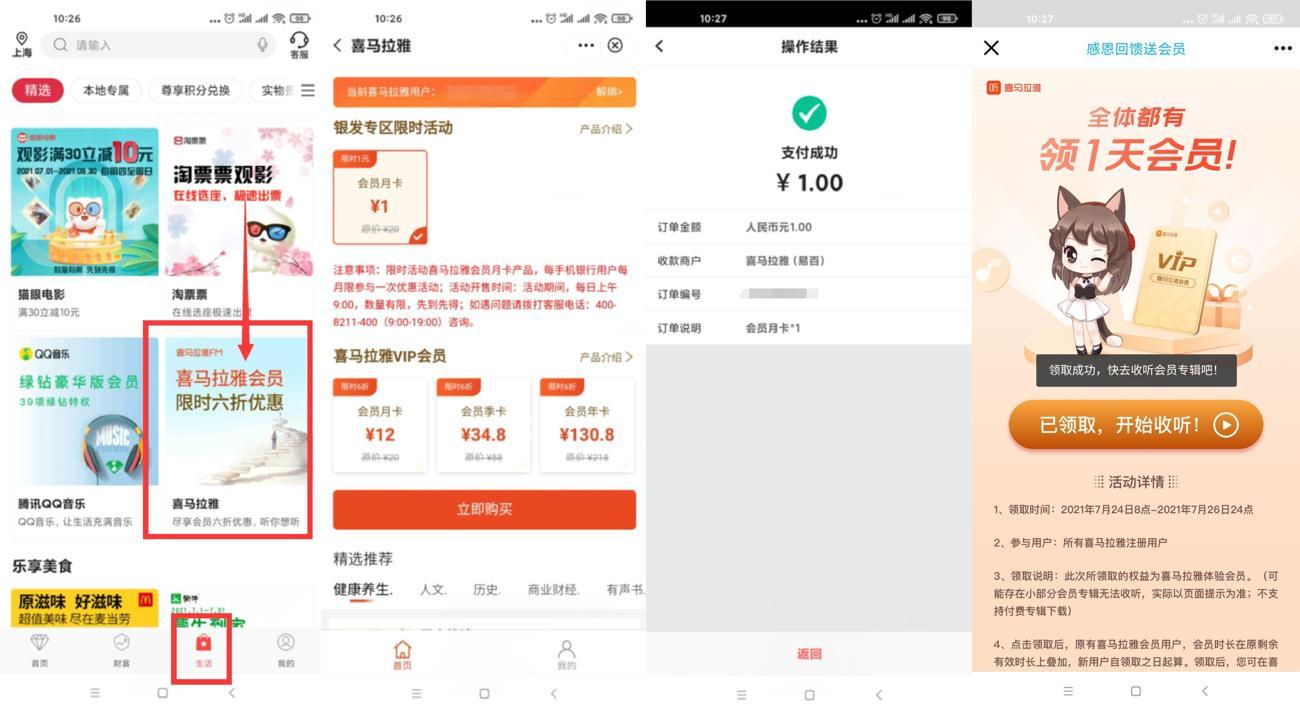 中国银行1元开喜马拉雅会员月卡 - 第 1 张