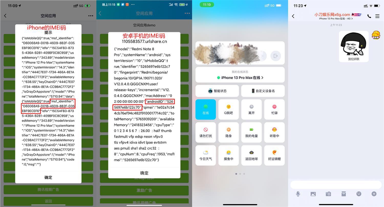 自定义改Qq在线状态新增Iphone13 - 第 1 张