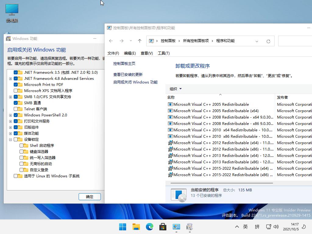 小修Windows11 V22471.1000精简版 - 第 1 张